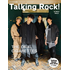 【国内雑誌】 Talking Rock!