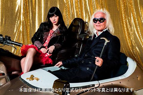 内田裕也とのコラボ