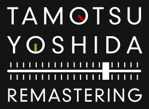 吉田保リマスタリングシリーズ