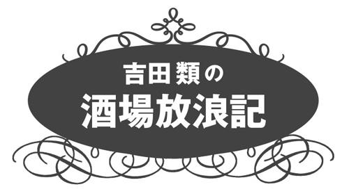 吉田類の画像 p1_38