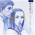 森田童子、初CD化を含む全9タイトルがSHM-CD&2016年リマスターで再発