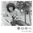"""井上陽水""""夢の中へ""""がドラマ「視覚探偵 日暮旅人」オープニングテーマに決定!リマスター盤として新たな装いでシングル化"""