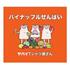 ヤバイTシャツ屋さん、ニューシングル『パイナップルせんぱい』と初の映像作品『Tank-top of the DVD』が9月20日同時発売
