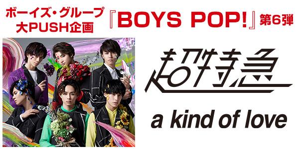 [BOYS POP!] BOYS POP!第6弾アーティストは超特急!