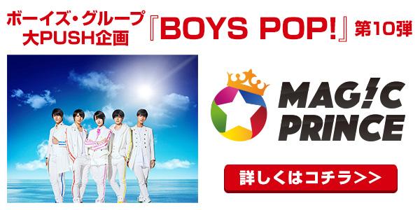 [BOYS POP!] BOYS POP!第10弾はMAG!C☆PRINCEに決定!!