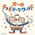 貴重音源満載!『宮川泰 テレビテーマ・ワールド』8月29日発売