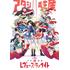「少女☆歌劇 レヴュースタァライト」よりアニメ本編で使用された「レヴュー曲」を収録したアルバムとサントラのリリースが決定!