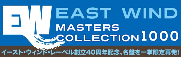 EAST WIND MASTERS COLLECTION 1000