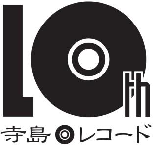 寺島レコード・キャンペーン2016