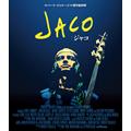 タワーレコード限定販売!ジャコ・パストリアスのドキュメンタリー映画『JACO』のブルーレイ