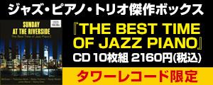[タワー限定]タワーレコード企画・限定盤『THE BEST TIME OF JAZZ PIANO』10CD BOXシリーズ第1弾