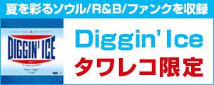 タワレコ限定!MUROの大人気シリーズ、夏を彩るソウル/R