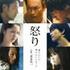 坂本龍一音楽『怒り』感動のサウンドトラック