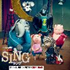 スティーヴィー・ワンダーとアリアナ・グランデ共演曲も収録『SING/シング』サウンドトラック!