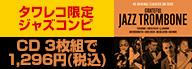 Jazz_Compilation