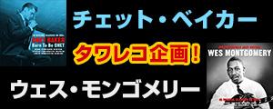 【タワーレコード限定販売】大好評のタワレコ企画NOT NOW3枚組シリーズ!チェット・ベイカー、ウェス・モンゴメリーの2作品をリリース