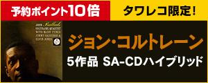 [リマスター,ジャズ復刻&発掘,タワー限定,リイシュー] ジョン・コルトレーン(John Coltrane)インパルス期の傑作5タイトルを タワーレコード限定企画 SA-CDハイブリッド化