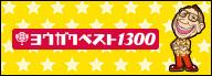 yogaku_best1300