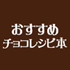 〈バレンタインにおすすめ〉チョコレート菓子のレシピ&ラッピング本特集