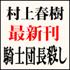 村上春樹 待望の最新刊『騎士団長殺し』2巻同時発売