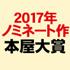 〈2017年本屋大賞〉ノミネート作品10作を紹介