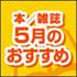秦基博、ももクロ、尾崎世界観、AKB48、又吉直樹、すみっコぐらし …2017年5月発売のオススメ新刊