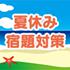 夏休み〈宿題・自由研究〉対策特集