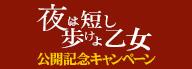 アニメ映画「夜は短し歩けよ乙女」公開記念キャンペーン