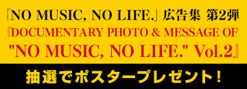 "DOCUMENTARY PHOTO & MESSAGE OF ""NO MUSIC, NO LIFE."" Vol.2<タワーレコード限定>"