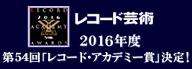 レコード・アカデミー賞2016
