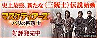 [海外ドラマ] 激しく、熱く、戦え!! ドラマ『マスケティアーズ パリの四銃士』