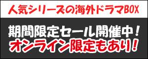 [海外ドラマ]人気シリーズの海外ドラマBOXセール中!イチオシはこちら!