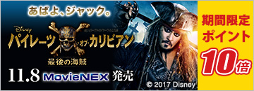パイレーツ・オブ・カリビアン/最後の海賊(10倍)