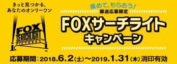 FOXサーチライトキャンペーン