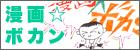 漫画☆ボカン