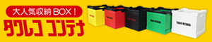 大人気の収納BOX!タワレコ・コンテナ