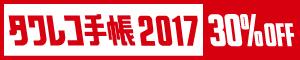 タワレコ手帳2017