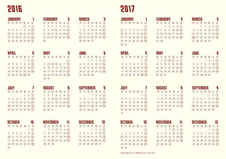 ... 2016年/2017年の年間カレンダー : 2016 カレンダー 六曜 : カレンダー
