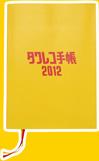 タワレコ手帳2012
