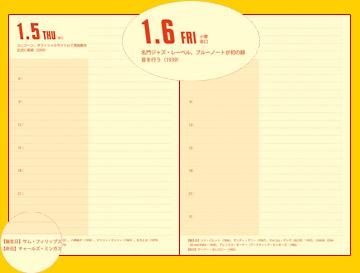 ■日めくりカレンダー
