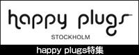 [イヤホン・ヘッドホン]ギフトにもおススメ!happy plugsイヤホン特集