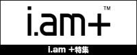 [イヤホン・ヘッドホン] i.am+ のイヤホン特集