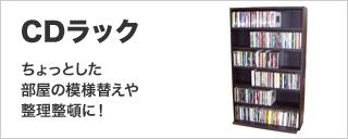 [収納グッズ]AUX(オークス) 収納ラック<CD/DVD/マガジン>
