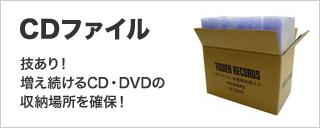 [収納グッズ,タワレコグッズ]〈タワレコスマートケース〉CD用・DVD用、さらにBlu-ray用も登場!