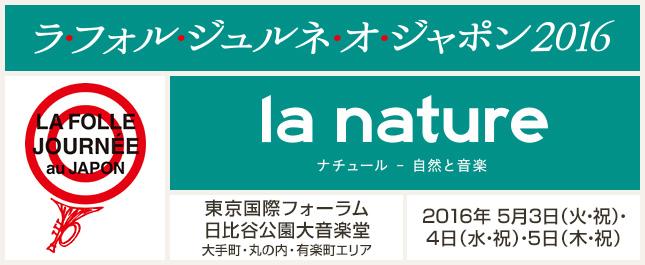 ラ・フォル・ジュルネ・オ・ジャポン2016「la nature ナチュール - 自然と音楽」