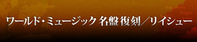 ワールド・ミュージック 名盤 復刻/リイシュー