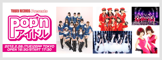TOWER RECORDS Presents POP'n アイドル