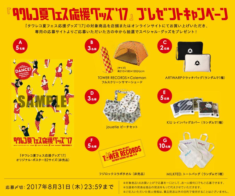 タワレコ夏フェス応援グッズ'17 プレゼントキャンペーン