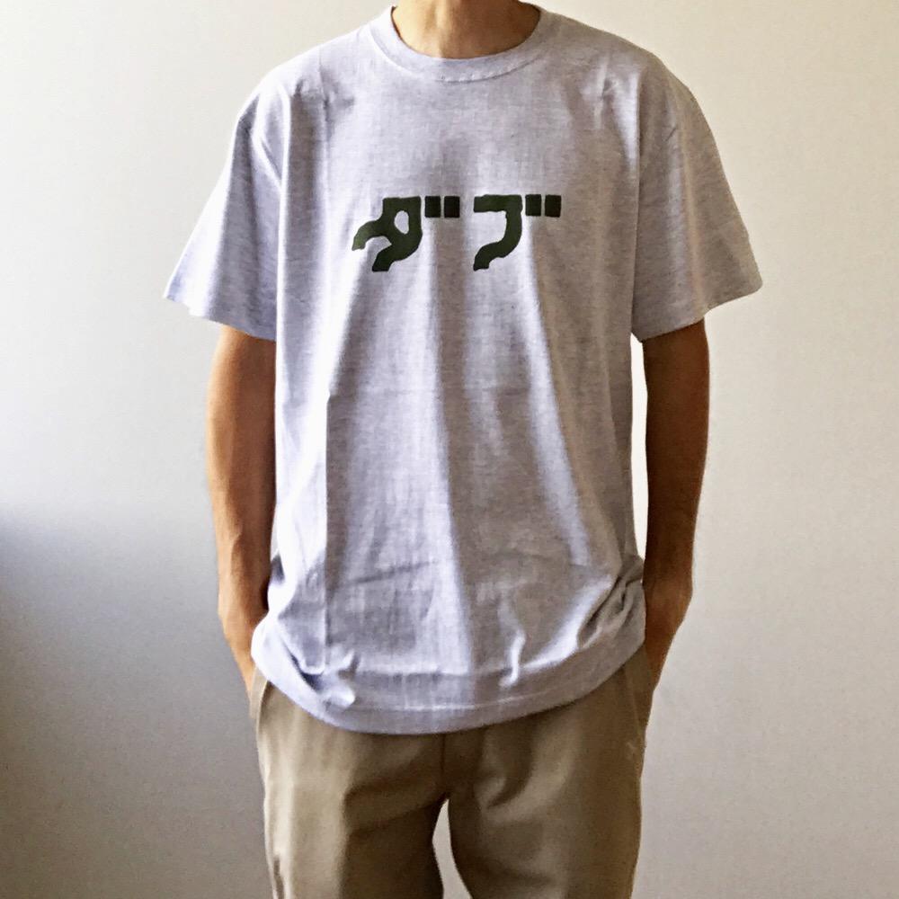 WTM_ジャンルT-Shirts ダブ アッシュ