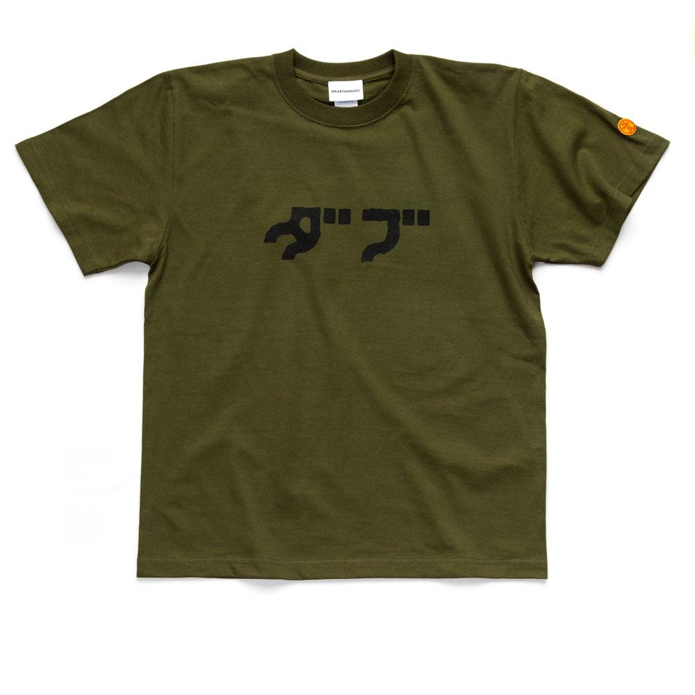 WTM_ジャンルT-Shirts ダブ グリーン